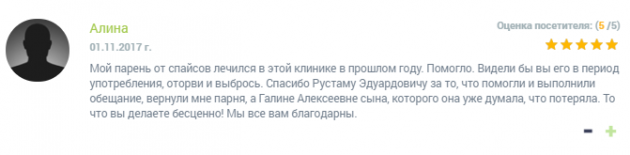 Отзвыв о клиннике Наркологической клинике № 1 в Самаре - narko-kliniki.ru