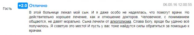 Отзвыв о клиннике Наркологической клинике № 1 в Самаре - prodoctorov.ru