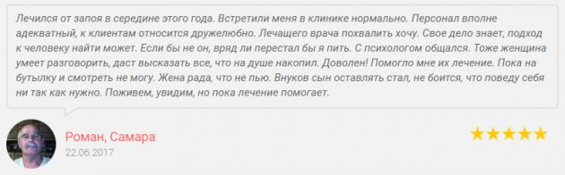 Отзвыв о клиннике Наркологической клинике № 1 в Самаре - samara-noalko.ru
