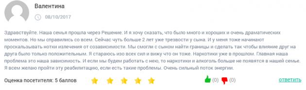 Отзвыв о клиннике Решение в Твери - clinic-top.ru