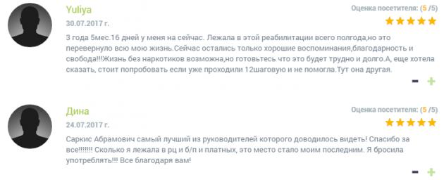 Отзвыв о клиннике Решение в Твери - narko-kliniki.ru