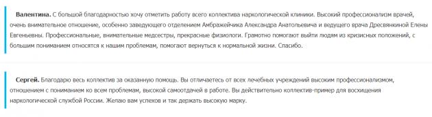 Отзвыв о нарко клиннике Айсберг в Екатеринбурге - narcologypro.ru