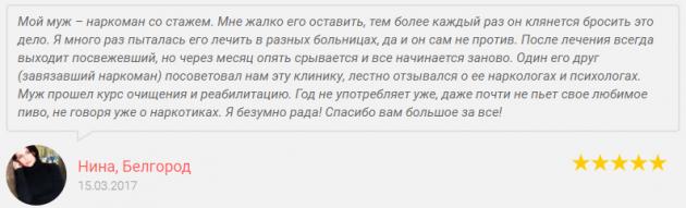 Отзвыв о нарко клиннике Белгород-Наркология в Белгороде - doctor-belgorod.ru