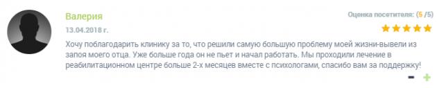 Отзвыв о нарко клиннике Белгород-Наркология в Белгороде - narko-kliniki.ru