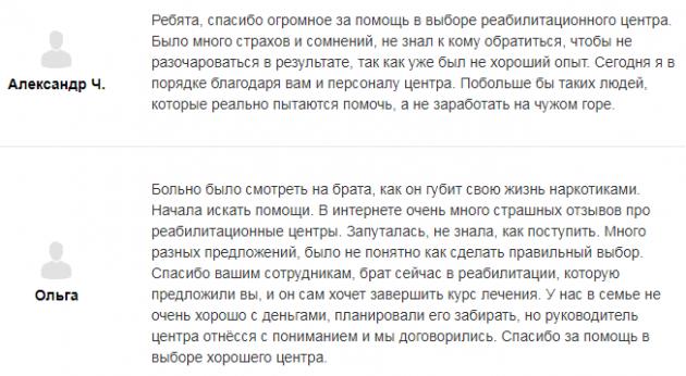 Отзвыв о нарко клиннике Белгород без наркотиков в Белгороде - zombibox.ru