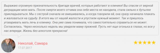 Отзвыв о нарко клиннике Наркологической клинике № 1 в Самаре - samara-noalko.ru