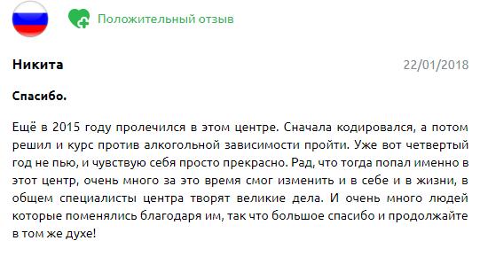 Отзвыв о нарко клиннике Решение в Твери - medicinskie-kliniki.ru