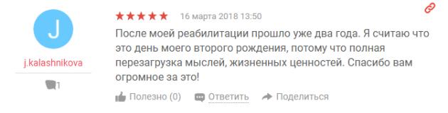 Отзвыв о нарко клиннике Решение в Ярославле - yell.ru
