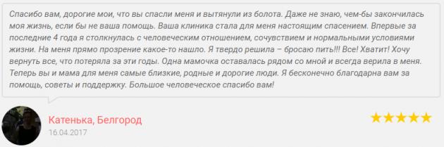 Отзвыв о наркологической клиннике Белгород-Наркология в Белгороде - doctor-belgorod.ru