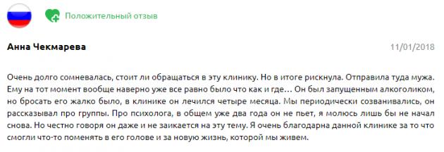 Отзвыв о наркологической клиннике Решение в Твери - medicinskie-kliniki.ru