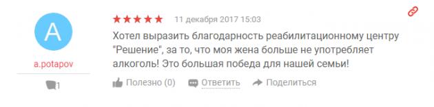 Отзвыв о наркологической клиннике Решение в Ярославле - yell.ru