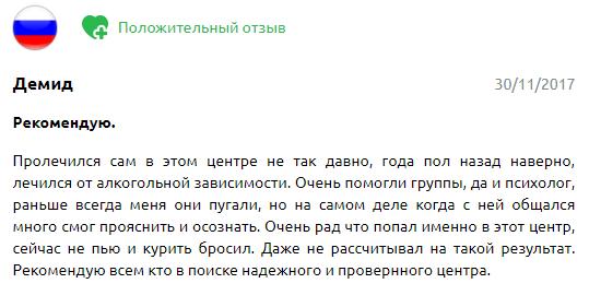 Отзвыв пациентов о клиннике Решение в Твери - medicinskie-kliniki.ru