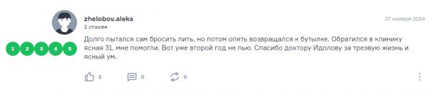 Отзыв Александра о клинике Ясная в Екатеринбурге