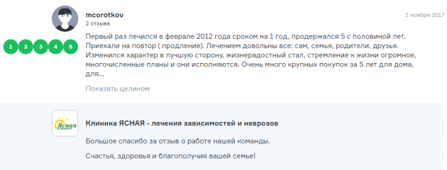 Отзыв клиента о клинике Ясная в Екатеринбурге
