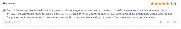 Отзыв о клинике «Ориентир» в Ярославле - doctu.ru