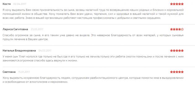 Отзыв о клинике «Ориентир» в Ярославле - narco-center.com