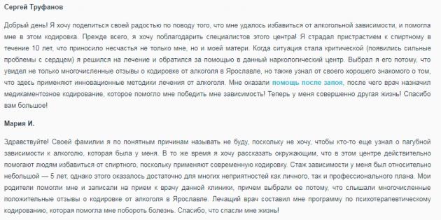 Отзыв о клинике «Ориентир» в Ярославле - zapoy.net