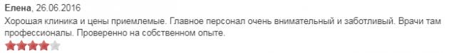 Отзыв о клиннике Горизонт в Липецке - наркологические-клиники.рф