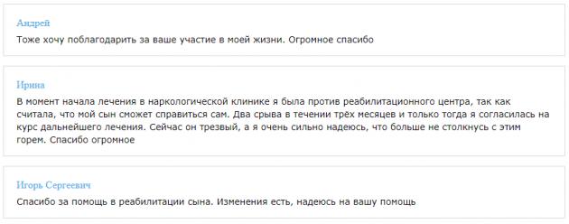 Отзыв о клиннике Горизонт в Рязани - centrreabilitacii.ru