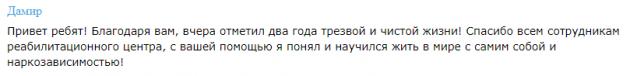 Отзыв о нарко клиннике Горизонт в Рязани - centrreabilitacii.ru