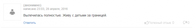 Отзыв пациента о Клиника доктора Лукьянова