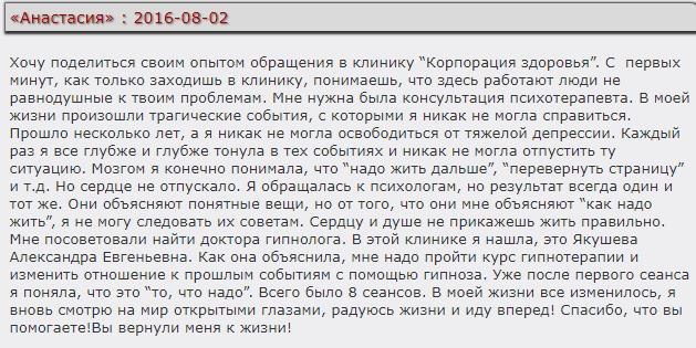 Отзыв пациента о Корпорация здоровья в Краснодаре