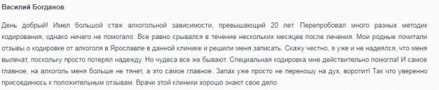 Отзыв пациента о клинике «Ориентир» в Ярославле - zapoy.net