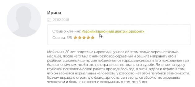 Отзыв пациента о центр Горизонт-Брянск