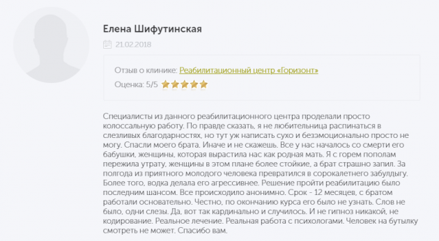 Отзыв пациента о центр Горизонт в Томске