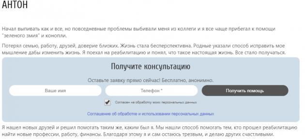 Отзыв пациента о центр Лотос в Краснодаре