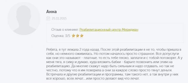 Отзыв пациента о центр Меридиан Краснодар - narko-kliniki.ru