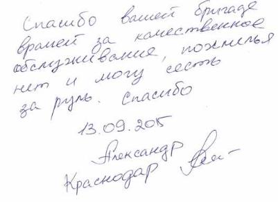 Отзыв пациента о центр Меридиан Краснодар - rcmeridian.ru