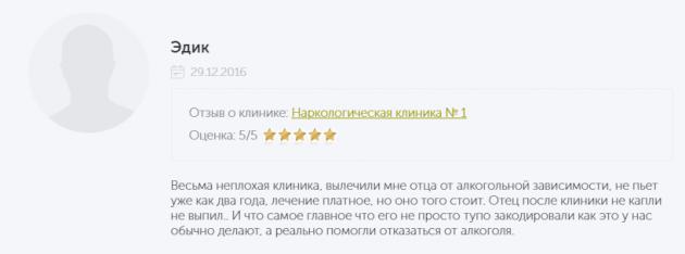Отзыв пациента о центр Наркологическая клиника № 1 Краснодар