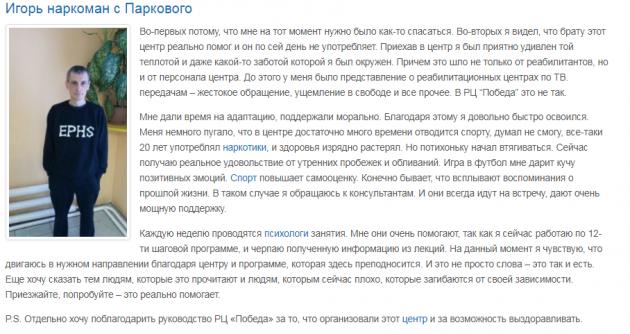 Отзыв пациента о центр Победа в Екатеринбурге - narko-lechenie.ru