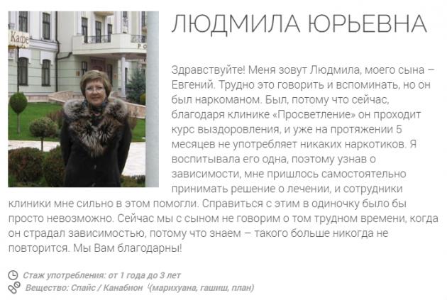 Отзыв пациента о центр Просветление Сургут - лечение-наркомании-сургут.рф