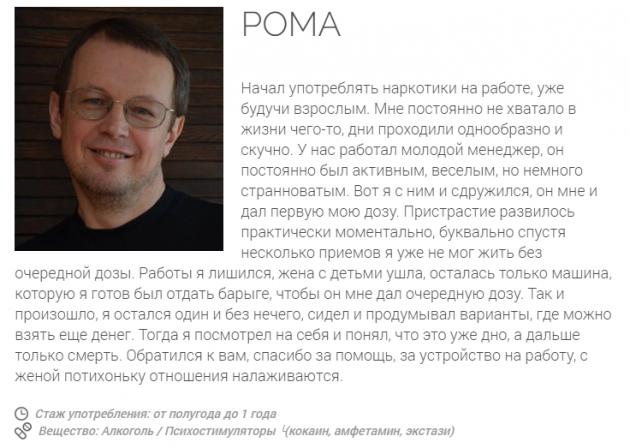 Отзыв пациента о центр Просветление в Ярославле - лечение-наркомании-ярославль.рф