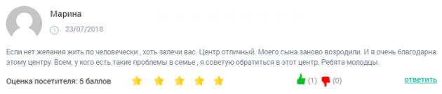 Отзыв пациента о центр Рост Екатеринбурге - clinic-top.ru