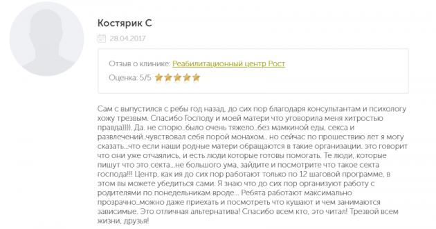 Отзыв пациента о центр Рост Екатеринбурге - narko-kliniki.ru