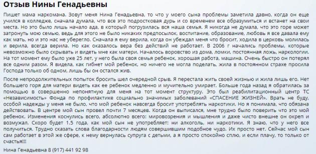 Отзыв пациента о центр Согласие в Оренбурге - narkotestr.ru