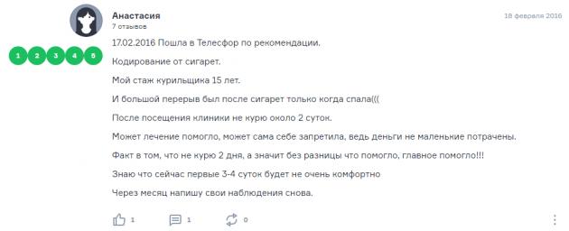Отзыв пациента о центр Телесфор Екатеринбурге - ekaterinburg.flamp.ru