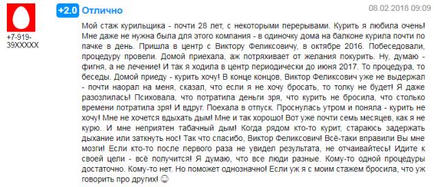 Отзыв пациента о центр Телесфор Екатеринбурге - prodoctorov.ru