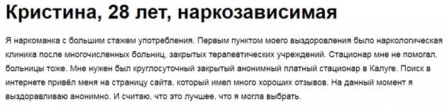 Отзыв пациента о центр Вершина Калуга - narkologiya-kaluga.ru
