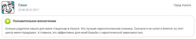 Отзыв пациента о центр Вершина Калуга - pravda-klientov.ru