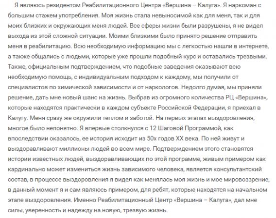 Отзыв пациента о центр Вершина Калуга - vershina-kaluga.ru