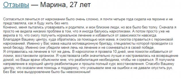 Отзыв пациента о центр Вершина – Краснодар - narkokliniki.ru