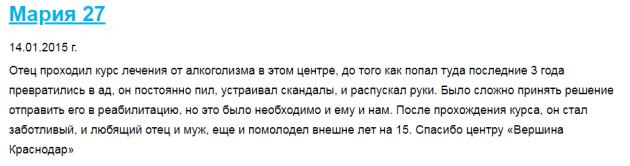 Отзыв пациента о центр Вершина – Краснодар - narkologiya-krasnodar.ru