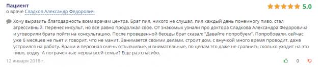 Отзыв пациента о центр Вершина – Ярославль - doctu.ru