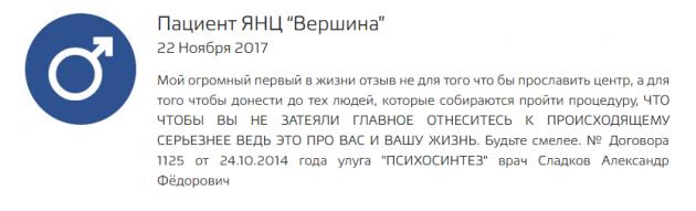 Отзыв пациента о центр Вершина – Ярославль - vershina-yar.ru