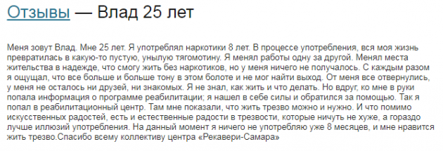 Отзыв пациента о центре Рекавери-Самара - narkokliniki.ru