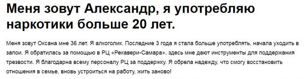 Отзыв пациента о центре Рекавери-Самара - reabilitaciya-samara.ru